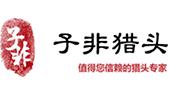 南京子非人力资源有限公司
